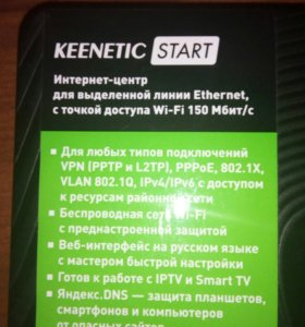 WiFi роутер ZYXEL Keenetic Start