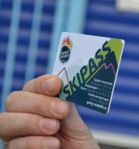 Аренда: Ски-Пасс Горный воздух (Ski-pass, СкиПасс)