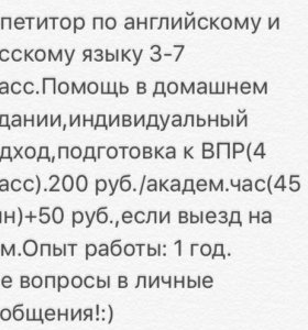 Репетитор по английскому и русскому
