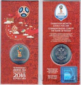 Чемпионат мира по футболу 2018, 25 рублей цветная