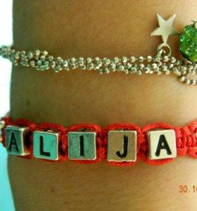 """Именной браслет """"Алия"""""""