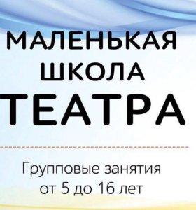 Школа театра