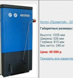"""Отопительный котёл"""" Прометей 32КВТ"""