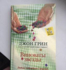 """Виноваты звезды"" Д.Грин"