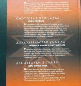 Книга коллекция детективов