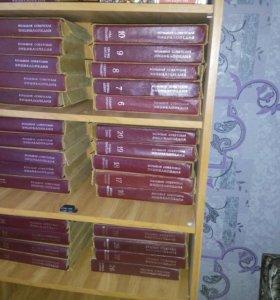 Инциклопедии