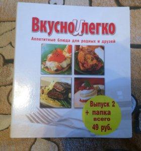 Книжка кулинарная