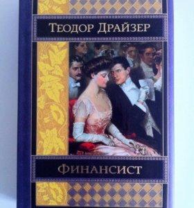 """Полезная книга """"Финансист"""" Теодора Драйзера"""