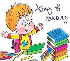 Подготовка к школе,дети 5 - 7 лет