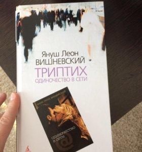 Книга Януш Леон Вишневский