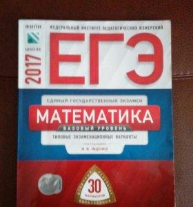 Математика базовая