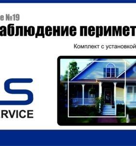 Установка видеонаблюдения периметра дома