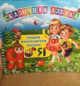 Книга для обучения буквам