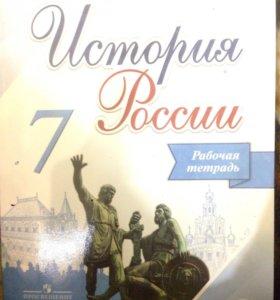 История России 7 класс рабочая тетрадь