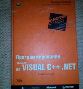 Программирование наvisual c++