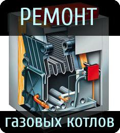 Ремонт газовых котлов