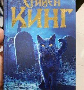 Книга Стивен Кинг Кладбище домашних животных