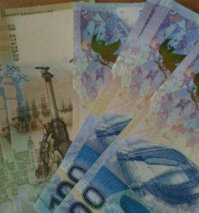Банкнота 100 рублей сочи и 100 рублей крым.