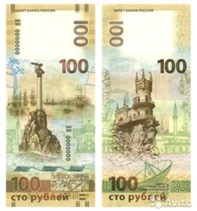 100 рублей крым + монеты 10 руб Крым и севастополь