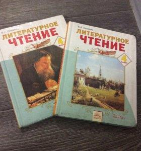 Учебники литературного чтения автор: В.А Лазарева