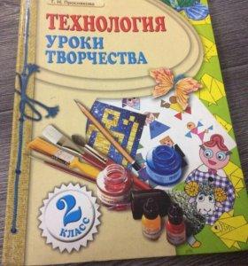 Учебник Технологии 2 класса