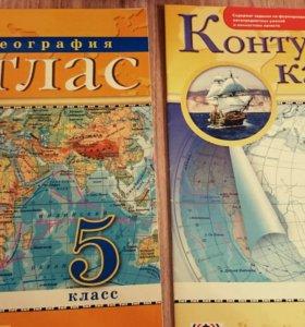 Атлас и контурная карта по географии 5 кл