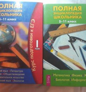 Книга,школьная энциклопедия 5-11класс