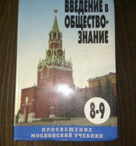Обществознание 8-9 класс. Автор Боголюбов.