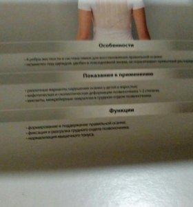Корректирующий корсет для спины