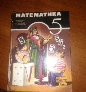 Учебник математики 5 класс