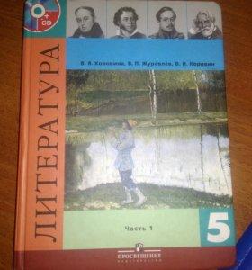 Учебник литературы 5 класс