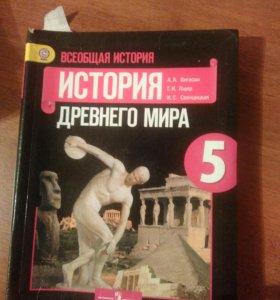 Учебник истории древнего мира 5 класс