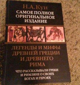 Книга Легенды,мифы Древней Греции и Древнего Рима