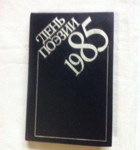 День поэзии 1985 г.