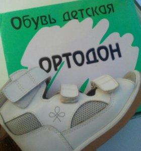 Ортопед. Обувь