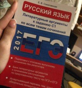 Подготовка к сочинению ЕГЭ, русский