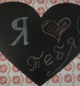 Сердце-доска для рисования мелом