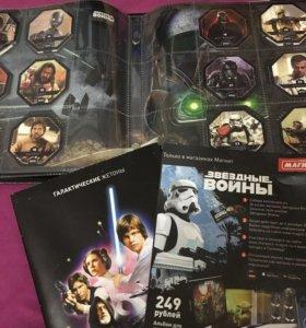 Звездные войны:альбом+игровое поле+все фишки