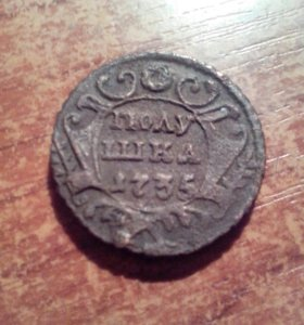 Монета Полушка 1735 Анна Иоановна.