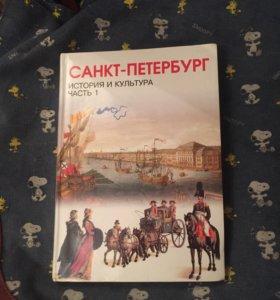 Санкт-Петербург История и культура часть 1
