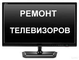 Ремонт Телевизоров, Ноутбуков, Планшетов