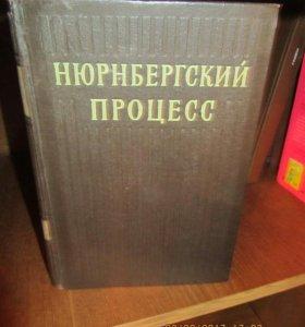 Нюрнбергский процесс/1954 год/том 1