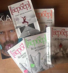 Книги Вербера + книга о Докторе Хаусе