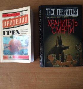 Книги все по