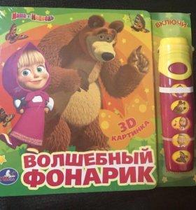 """Книга """"Маша и волшебный фонарик"""""""