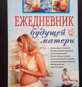 Ежедневник будущей матери