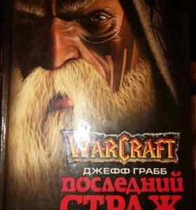 """Книга """"WarCraft"""" последний страж."""