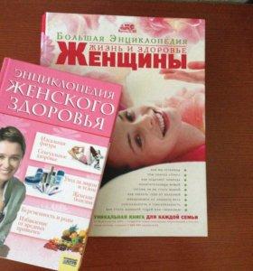 Женские энциклопедии