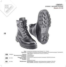 Ботинки лет. М -136 новые