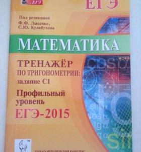 Математика ЕГЭ тренажёр